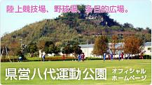 県営八代運動公園